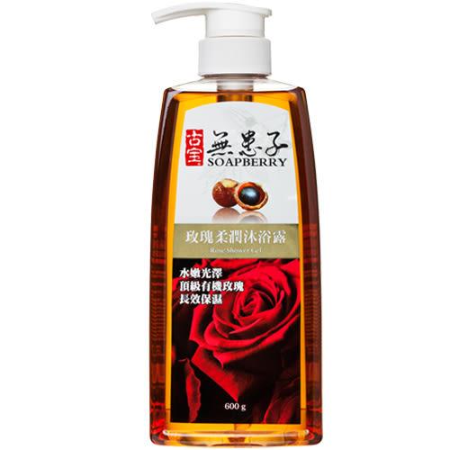 古寶無患子玫瑰柔潤沐浴露600g【愛買】
