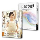 健康養生套書組(2)(廚房裡的中醫師+以脈為師:科學解讀脈波曲線,以脈診分析治未..