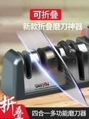 磨刀神器家用器德國石非全自動菜刀開刃快速機廚房棍棒電動高精度 夏季上新