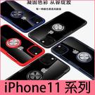 【萌萌噠】iPhone 11 Pro Max 新款車載磁吸 一體指環支架 iPhone11 全包 高透鋼化鏡片 手機殼 手機套