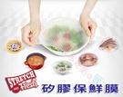 食品級環保矽膠保鮮膜 可重覆使用 4入組...