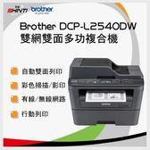 【1111加碼優惠】Brother DCP-L2540DW / L2540DW 多功能自動雙面雷射印表機 - (原廠保固一年)