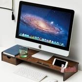 電腦增高架 電腦顯示器屏增高架底座桌面台式辦公室收納置物支架子T