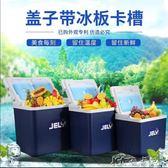 冷藏包 保溫袋箱冷藏箱車載家用戶外便攜式商用冰桶保冷保鮮釣魚箱 卡卡西