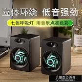 電腦音響 X8電腦音響家用音箱筆記本台式手機七彩燈變光低音炮桌面usb有源有線多媒體科炫數位