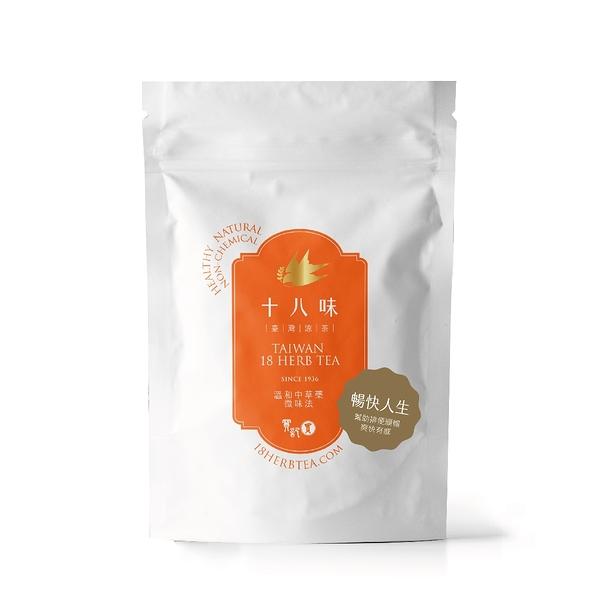 【十八味】頂級台灣涼茶包體驗試喝包 暢快人生 4入