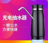 抽水器 桶裝水抽水器充電飲水機家用電動純凈水桶壓水器自動上水器吸 全館免運