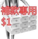 補款專用(外島補運費)無法退換貨 【CASH】-收納女王