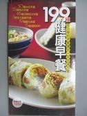 【書寶二手書T6/餐飲_ZGB】199種健康早餐_楊桃文化