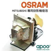 【APOG投影機燈組】適用於《MITSUBISHI XD500ST》★原裝Osram裸燈★