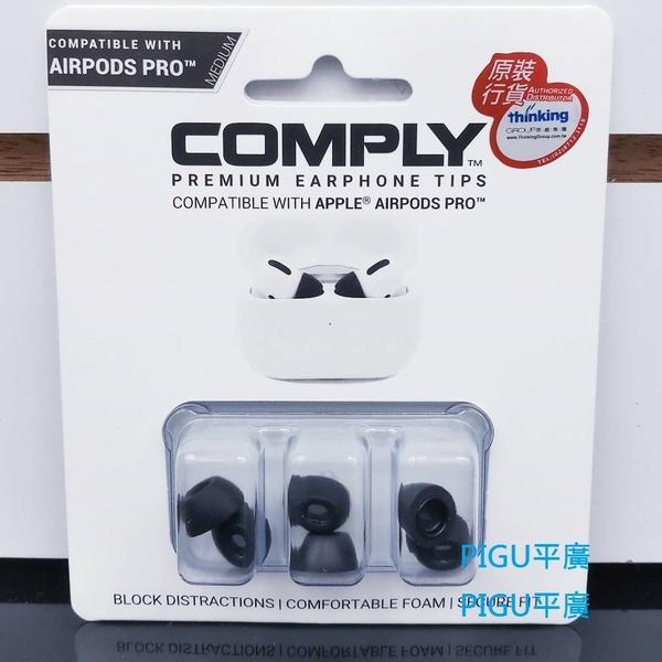 平廣 1卡3對 Comply AirPods Pro 用 記憶耳塞 海綿耳塞 泡棉 APPLE 蘋果