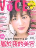 VoCE美妝時尚 國際中文版 10月號/2018