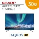 【結帳再折+分期0利率】SHARP 夏普 50吋 4T-C50BJ1T 4K HDR Android連網 液晶顯示器 台灣公司貨
