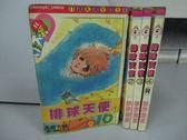 【書寶二手書T8/漫畫書_OBF】排球天使_全4集合售