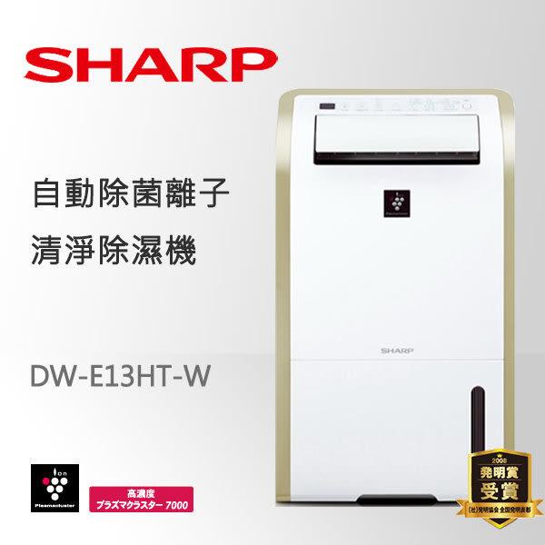 SHARP夏普 清淨除濕機