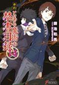 新約とある魔術の禁書目録<14>(電撃文庫) 日文書