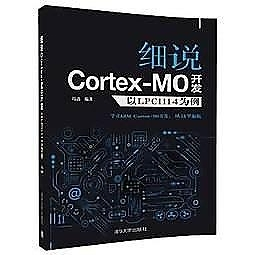 簡體書-十日到貨 R3Y【細說Cortex M0開發——以LPC1114為例】 9787302489986 清華大學出版社 作...