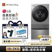【3大豪禮加碼送】LG樂金 WiFi 雙能洗(蒸洗脫烘)/12+2公斤洗衣容量 WD-S12GV+WT-D200HV 時段限定
