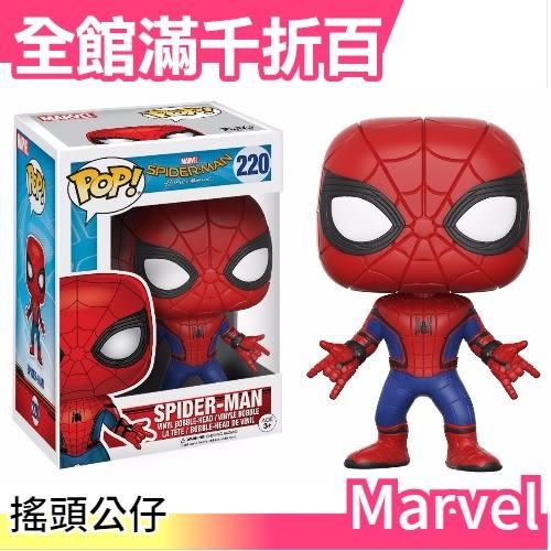 【小福部屋】日本【蜘蛛人】Marvel DC 漫威 FUNKO POP 搖頭公仔 復仇者聯盟【新品上架】