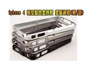 【3期零利率】ebctron V5 of iphone 4 航空鋁合金外殼 金屬邊框-黑/銀 時尚必備/清倉超優惠