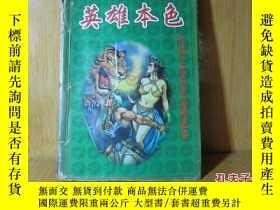二手書博民逛書店罕見二手書舊書 傳統 老武俠《英雄本色》Y13537 松柏生 著
