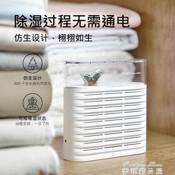 除濕機 新款向物除濕器家用小型除濕機抽濕干燥除潮臥室迷你靜音吸濕器 【全館免運】