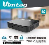 【買一送二】Vimtag S1 網路影像雲端存儲器(2TB)+贈2台CP1監控攝影機/平板/筆電/IP CAM/D-LINK/網路WIFI