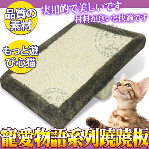 【培菓平價寵物網】寵愛物語doter》小貓抓抓台系列貓跳台-299927蹺蹺板