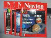 【書寶二手書T6/雜誌期刊_PIG】牛頓_102~108期間_共4本合售_太陽系-新發現等