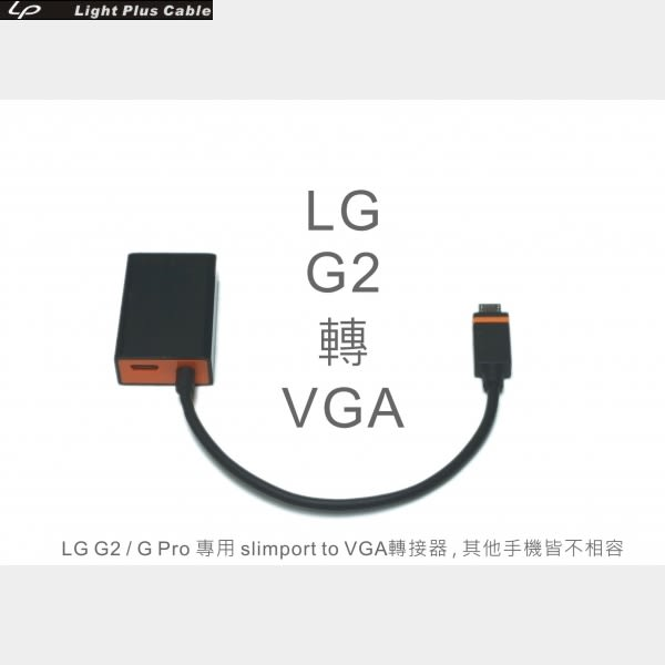 (Slimport-VGA) LPC-1876 LG G2專用 Slimport轉VGA 轉接器(僅G2 D802 & G PRO E988適用)