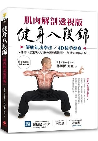 健身八段錦 肌肉解剖透視版:傳統氣功拳法X4D徒手健身,少林傳人教你每天10分鐘