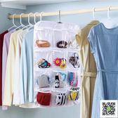 家用雙面內褲收納掛袋牆掛式多層多口袋內衣襪子收納袋可水洗透明  聖誕慶免運