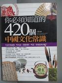 【書寶二手書T9/歷史_ISI】你必須知道的420個中國文化常識_于震