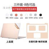 筆記本電腦保護殼小米筆記本貼紙air保護pro外殼貼膜13.3寸12.5電腦全套【快速出貨八折】