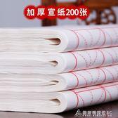 加厚初學者宣紙米字格100張書法專用練習毛筆字紙半生熟字帖 酷斯特數位3C YXS