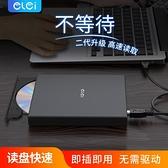 外置DVD光驅筆記本臺式一體機通用外接光驅盒
