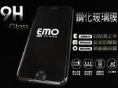 贈鏡頭貼【EMO嚴選】9H鋼化玻璃貼 富可視 M808 M812 M5s M7s A3 螢幕 保護貼