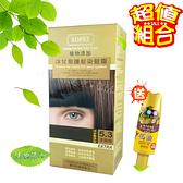 【優品購健康 UPgo】舒妃 洋甘菊 護髮染髮霜 5.3號 金銅棕 150ml