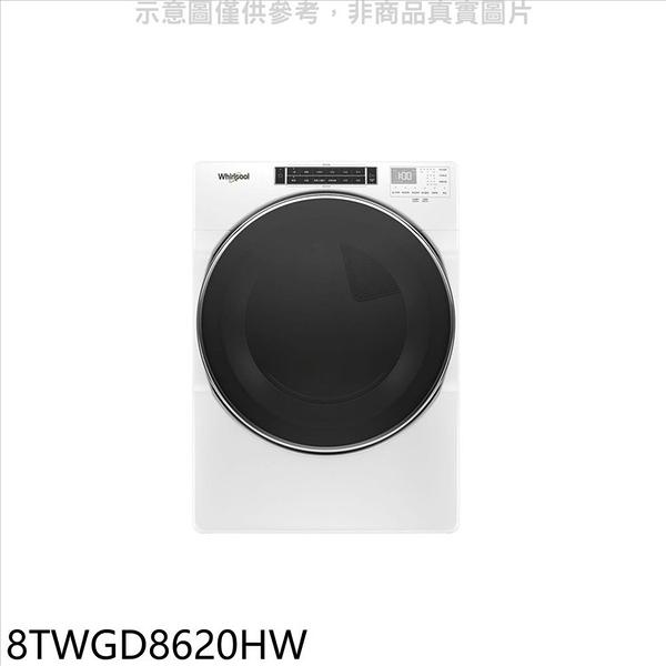 惠而浦【8TWGD8620HW】16公斤瓦斯型滾筒乾衣機
