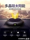 車載淨化機太陽能車載空氣凈化器汽車內用消除甲醛異味負離子香薰加濕器氧吧特賣