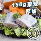 【吃浪食品】《買三送一》厚切船釣白帶魚4包組(300g±10%/1包)
