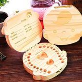男女寶寶胎毛乳牙盒兒童牙齒保存收藏盒創意木質紀念品禮盒收納盒