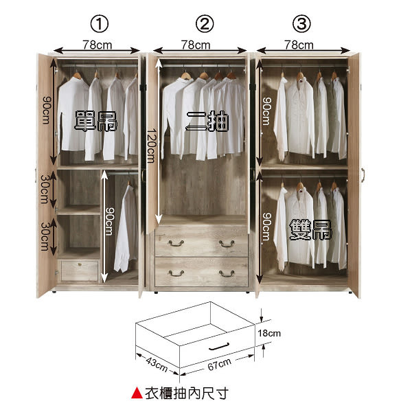 【水晶晶家具/傢俱首選】JF8014-6傑森2.7*6.5尺原切木紋木心板雙吊衣櫃(No.3)