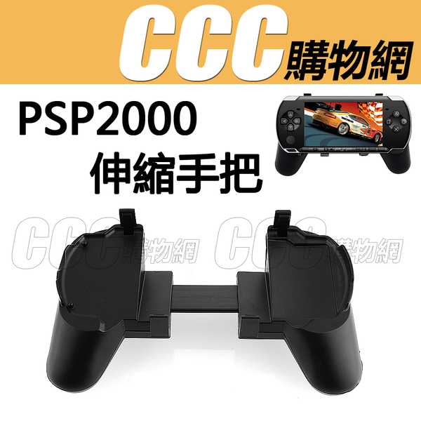 PSP 2000 3000 伸縮手把  - 遊戲手把 主機支架 薄機
