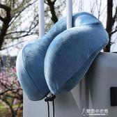 u型枕頭護頸枕飛機汽車旅行枕便攜頸椎枕記憶棉u形枕 【東京衣秀】