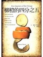 二手書博民逛書店《柳橙的四分之五--Five Quarters of the Orange》 R2Y ISBN:9867747445