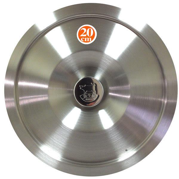 臺灣製【金牛牌】#304不鏽鋼極厚多用途調理內鍋.調理鍋用-- 8 人份鍋蓋 20cm