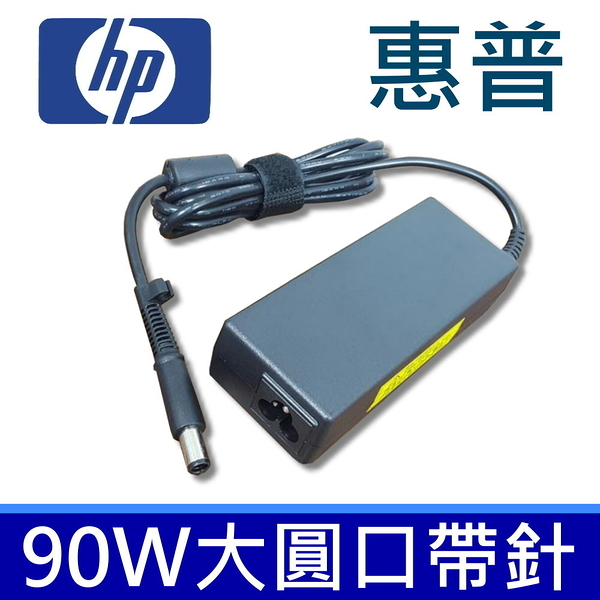 惠普 HP 90W 原廠規格 變壓器 Compaq 6500 6510b 6515b 6530b 6530s 6531s 6535b 6535s 6700 6710b 6710s 6715b 6715s 6730b
