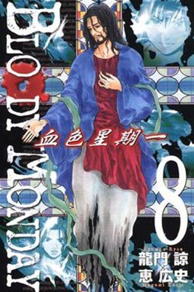(二手書)BLOODY MONDAY~血色星期一~(8)