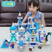 兼容樂高積木女孩子拼裝系列冰雪奇緣公主夢城堡益智玩具兒童拼圖 NMS名購居家